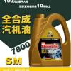 供应全合成汽机油SM 5w40 4L发动机清洁润滑油两万公里换油周期