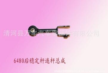 供应汽车前稳定杆连杆总杆 橡胶顶杆 厂家直供 可来样定做