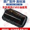 正品东风俊风CV03油底壳日产金俊风发动机油底壳总成支持4S店验证