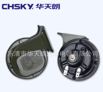 华天朗汽车高低音防水鸣笛喇叭 12V/24V通用汽车蜗牛喇叭