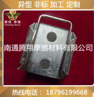 全网供应中国南通腾翔牌工业机械异形非标摩擦片 摩擦块 刹车片