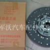 CAMC华菱重卡汽车配件华菱离合器片430