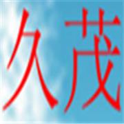 麻城市久茂汽车制动泵厂