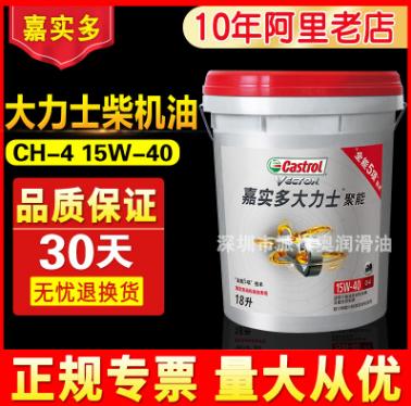 嘉实多15W-40柴油机油 大力士柴机油 Vecton CH-4柴油发动机油