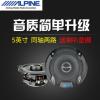 阿尔派 汽车音响喇叭SPS-510-G 5寸 同轴喇叭 车载扬声器