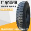 双合正品1100-20 18层级货车轮胎 吊车轮胎 汽车轮胎