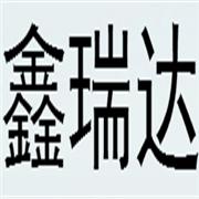 梁山县鑫瑞达商贸有限公司