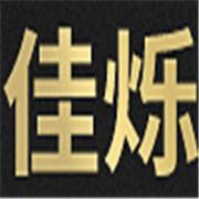 清河县佳烁汽车配件厂