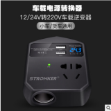 车载大功率逆变器12V/24V转220V电源转换器USB充电器变压器插座