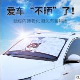 夏季汽车防晒隔热遮阳挡车用前风挡玻璃挡光板前挡风罩铝箔遮阳挡