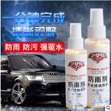 卡普勒汽车后视镜防雨剂汽车玻璃防雨剂除雨驱水剂汽车车用镀膜剂