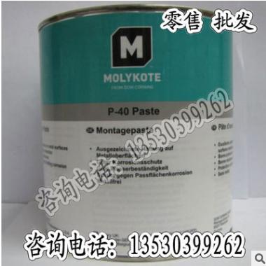 原装道康宁MOLYKOTE P-40 Paste多功能防腐蚀轴承安装润滑脂