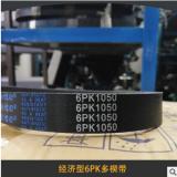 橡胶传动带经济型6pk1020多楔带多沟带氯丁胶多楔带阻燃三角带
