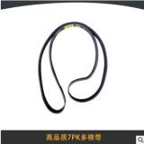 高品质7pk2164多楔带汽车皮带发动机皮带空调皮带发电机皮带pk带