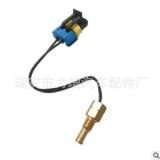 厂家供应 开利冷藏水温传感器 120114503 12-01145-03 水温传感器