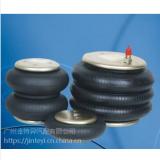 空气弹簧气囊有金威囊减橡胶单层、双层、多层制作而成