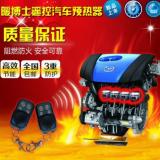 【***】柴油皮卡车加热器,***暖博士遥控预热系统,高科产品,节能环保。