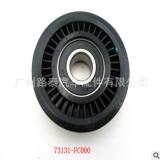皮带滑轮张紧器调节器73131-AC000 73131-FC000适用于斯巴鲁A/C