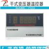干式变压器智能型温控仪 温控器BAWK-700温度控制仪 温度控制开关