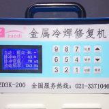 ZD3K-200A上海佐迪金属冷焊机ZD3K-200A