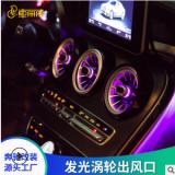 厂家直销 奔驰发光涡轮出风口氛围灯 新C级 GLC 新E内饰升级改装