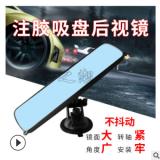 汽车后视镜 魔力吸盘 车载广角镜360°旋转 改装平面镜车内辅助镜