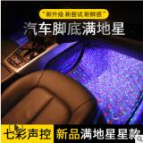 汽车室内RGB气氛灯改装USB脚底氛围灯满地星七彩声控led装饰彩灯