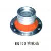 供应恒超EQ153轮壳,轮壳厂家,轮壳批发