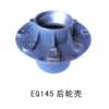 供应恒超EQ145轮壳,轮壳厂家,轮壳批发