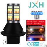 跨境汽车三色LED灯解码 S25 1156 T20日行灯示宽灯转向刹车灯一体
