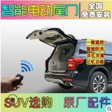 汽车智能电动尾门双杆无损改装SUV专车专用后备箱自动升降带电吸