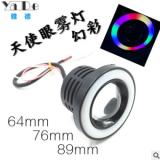 汽车LED透镜30W雾灯 带彩色天使眼牛眼雾灯2.5/3.0/3.5雾灯日行灯