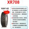 XR708 短途矿山型轮胎