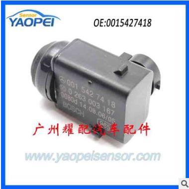 适用奔驰W220倒车雷达传感器探头电眼泊车辅助传感器A0015427418