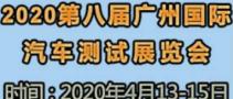 2020第八届广州国际汽车测试展览会