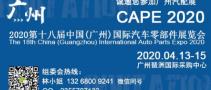 2020第十八届广州国际汽车空调展览会