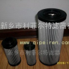 0140D003BNHC贺德克高压油滤芯 0401