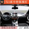 适用宝马3系空调面板氛围灯 BMW3系中控 原厂控制双色汔车灯批发