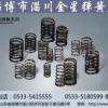 金星弹簧离合器及各类系列压簧厂家生产定做 -