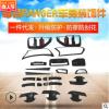 适用于福特ranger车身装饰件T6T7前尾灯罩油箱盖后饰条拉手装饰件