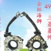 适用于金杯海狮491 三菱菱帅 比亚迪 长安悦翔汽车起动机碳刷架