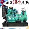 潍坊30kw 40kw千瓦柴油发电机组 50kw小型静音发电机发电机组