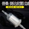 厂家生产普桑 捷达前置过滤器 汽车过滤器 尾气检测仪过滤器