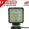 厂家直销新款16珠48W汽车厚款工作灯 LED检测大灯汽摩配件前照灯