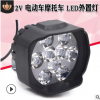 L15摩托车LED大灯电动车外置灯9珠/18珠双灯高亮聚光 9V-85V射灯