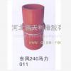 东风增压器硅胶管