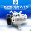 斯巴鲁森林人 翼虎 傲虎 力狮 翼豹 XV2.5空调压缩机 冷气泵 厂家