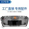 17-18款奥迪A5升级专用RS5中网烤漆银框蜂窝进气前脸精品批发配件
