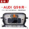 13-17款奥迪Q5改装RSQ5中网黑框黑网电标专业配件黑蜂窝格栅批发
