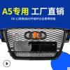 08-11款奥迪A5中网改装升级RS5全黑款小框黑蜂窝工厂直销配件批发